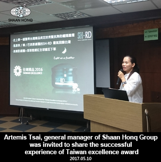 Artemis Tsau, general manager  of Shaanhonq  Group was invited to share the successful experience of Taiwan excellence award