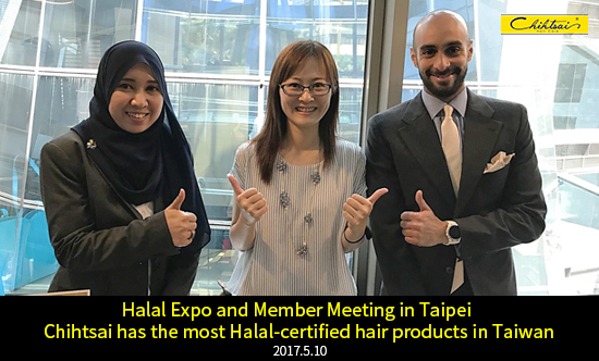 Halal Expo and Member Meeting in Taipei Chihtsai has the most Halal-certified hair products in Taiwan