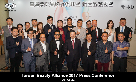 Taiwan Beauty Alliance 2017 Press Conference